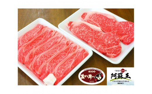 No.034 あか牛サーロインステーキ&あか牛肩ロースすき焼きセット