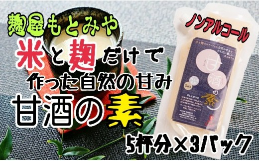 HMG043 【無加糖】麹屋の甘酒の素 5杯分×3パック
