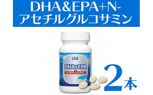 a10-085 DHA&EPA+N-アセチルグルコサミン 2本