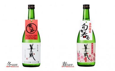 [№5831-0157]伊賀酒「半蔵」季節限定酒(冬ver&春ver)