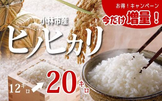 【増量中】小林産ヒノヒカリ 12kg➡20㎏  30-3016