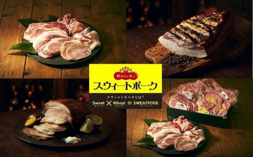 MA-9704_都城産「前田さん家のスウィートポーク」鮮豚まごころハムセット