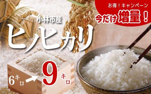 【増量中】小林産ヒノヒカリ 6kg➡9㎏  30-3017