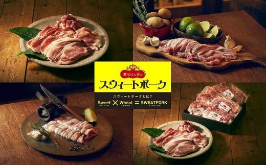 MJ-9702_都城産「前田さん家のスウィートポーク」鮮豚まごころセット