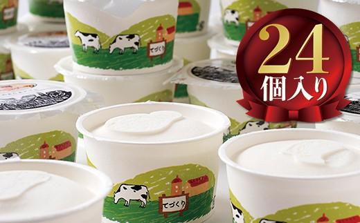 [M022]十勝もーもースイーツ 牛乳そのまんまアイス<80ml×24ヶ> \菓子部門ランキング総合1位獲得♪/