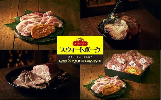 MA-9703_都城産「前田さん家のスウィートポーク」鮮豚まごころロース味噌漬セット