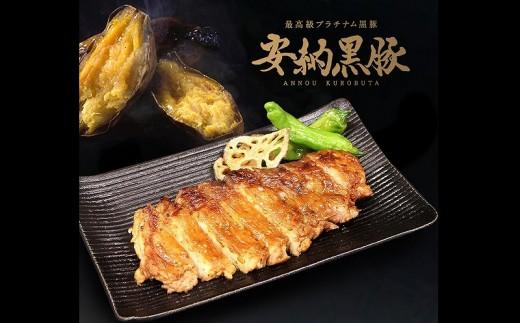 MK-9502_安納黒豚ロース味噌漬け10枚(1kg)