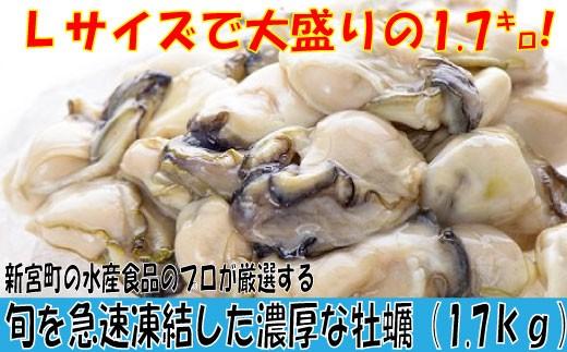 A304.旬を急速凍結した濃厚な牡蠣(1.7kg)