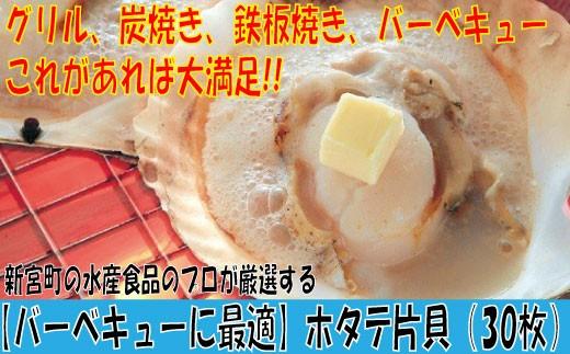 A302【BBQ必須】ホタテ片貝(30枚)