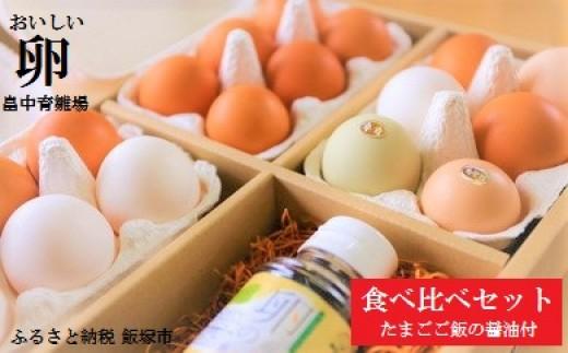 【A-001】「畠中育雛場のたまご」卵いろいろ食べ比べセット