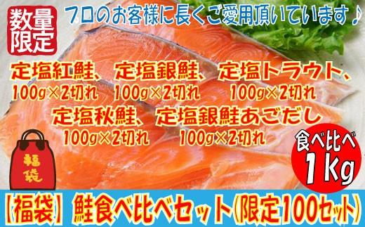 A308【福袋】鮭食べ比べセット(限定100セット)