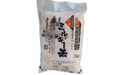 [田川のお米/全3回頒布会]平成30年産 特別栽培米ミルキークイーン5kg×3ヵ月お届け