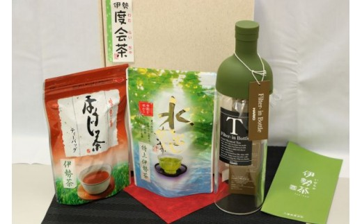 A-3 伊勢茶産地「わたらい茶」の「水だし茶とフィルターインボトルのセット」