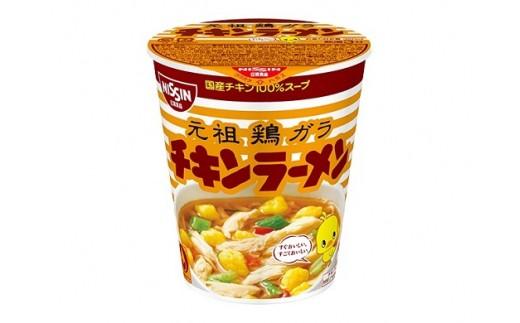 【05-03】日清食品 チキンラーメン(縦型カップ)