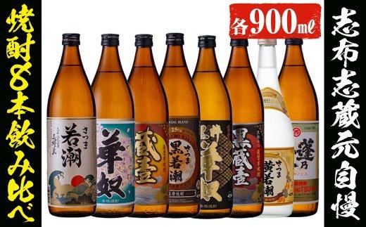 B0-009 志布志蔵元自慢の焼酎8本セット