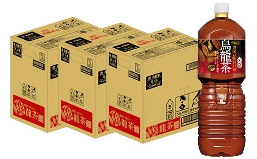 親孝行飲料『煌 烏龍茶』2Lペットボトル 3ケース