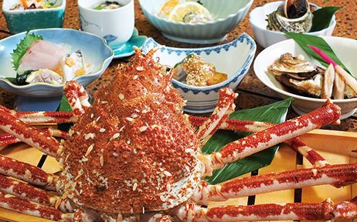 ☆茹でタカアシガニ1杯付プラン宿泊券(平日ペア)