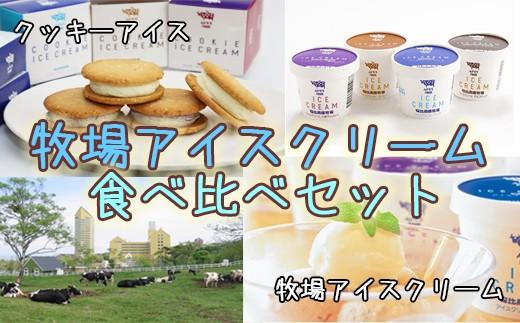 HMG267 【安比高原】牧場アイスクリーム食べ比べセット