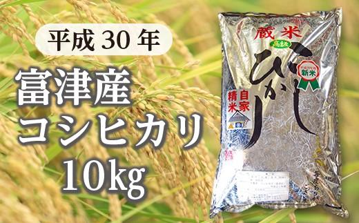 ☆平成30年 富津産コシヒカリ10kg(精米)