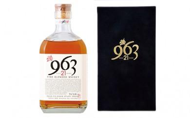 [№5902-0102]ブレンデッドウイスキー 963 21年
