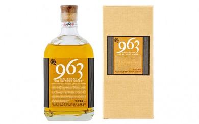 [№5902-0101]ブレンデッドウイスキー 963 3年