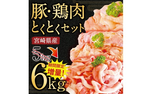 「宮崎県産豚・鶏」とくとく6kg※平成31年3月末頃迄に順次出荷【B192】