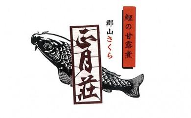 [№5902-0094]【正月荘】 郡山さくら鯉の甘露煮詰合せ