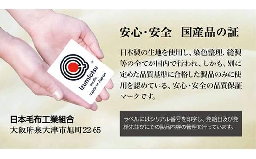 安心・安全 国産品の証 Qマーク