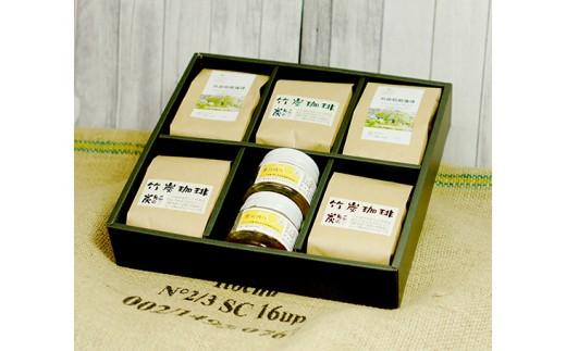 No.138 森をまもるコーヒー!竹炭焙煎珈琲&ハチミツセット(粉)