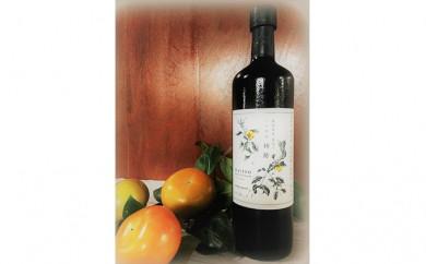 [№5533-0073]100%天然発酵ハリヨの柿酢 生搾り720ml