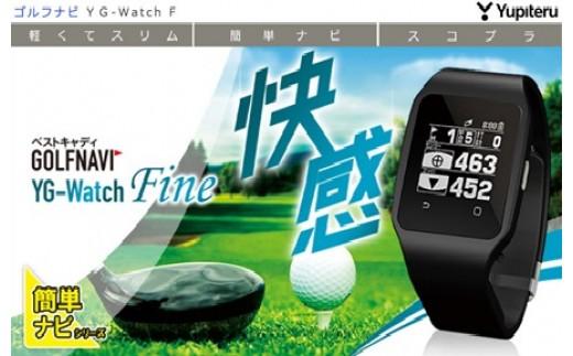 ゴルフナビYG-WatchF