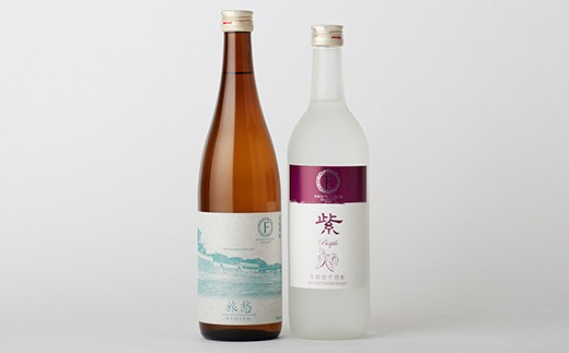 F旅愁・F紫セット(各720ml)