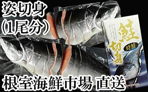 CB-60028 根室海鮮市場<直送>北海道産時鮭切身4分割(1尾分)化粧箱入
