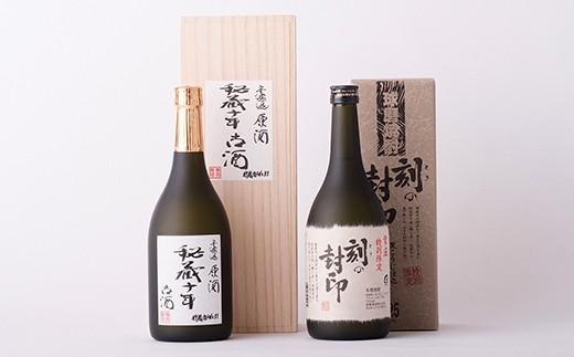 【本格焼酎】秘蔵古酒飲み比べセット