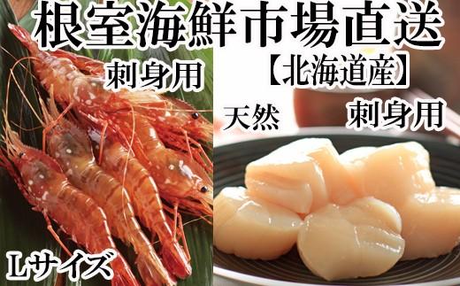 CB-60024 根室海鮮市場<直送>お刺身用ぼたんえび1kg、お刺身用ほたて1kg