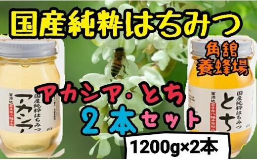 HMG031 角舘養蜂場の国産純粋蜂蜜1200g×2【アカシア・トチ】