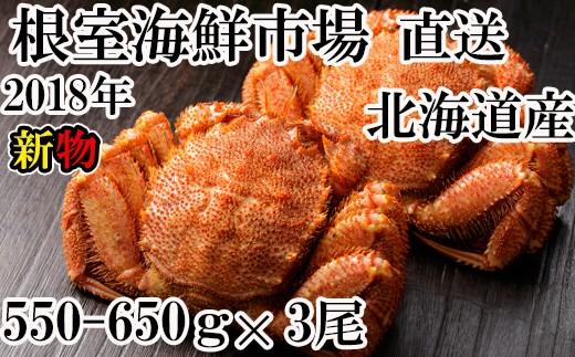 CC-60004 根室海鮮市場<直送>北海道産浜ゆで毛がに550~650g×3尾