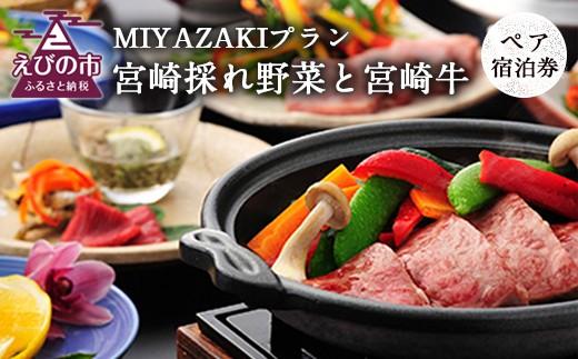 MIYAZAKIプラン 宮崎採れ野菜と宮崎牛 ペア宿泊券 2名様1泊2日
