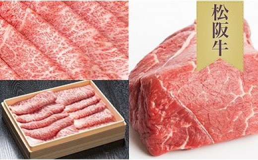 【9-6】松阪牛焼肉用もも肉300g+スライス肉300g