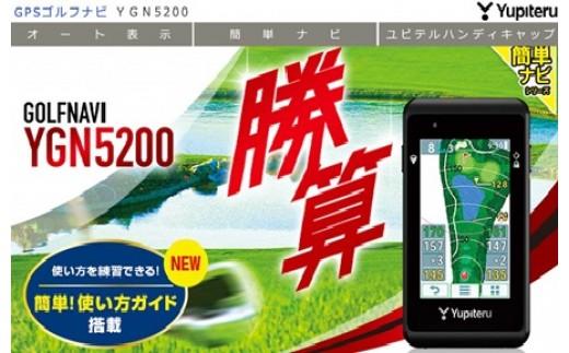 GPSゴルフナビYGN5200