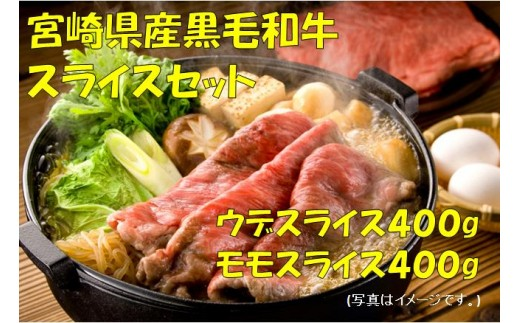 D25-181 宮崎県産黒毛和牛スライスセット