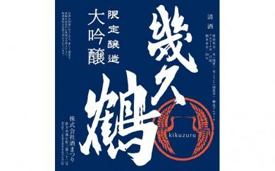 [№5653-0339]幾久鶴 大吟醸(1.8L×3本)【酒まつり】