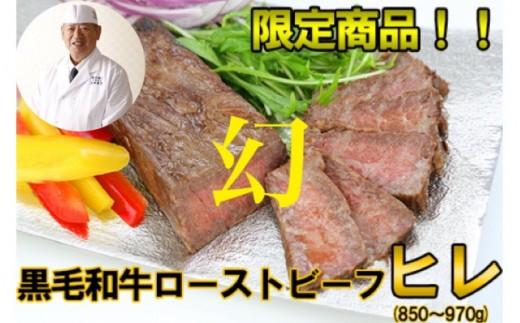 HMG215 【黒毛和牛】限定商品!八幡平牛 ローストビーフ ヒレ 850~970g