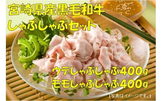 B136 宮崎県産黒毛和牛しゃぶしゃぶセット