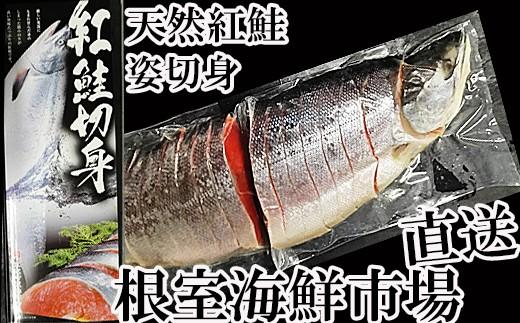 CB-60020 根室海鮮市場<直送>紅鮭切身4分割(1尾分)化粧箱入り