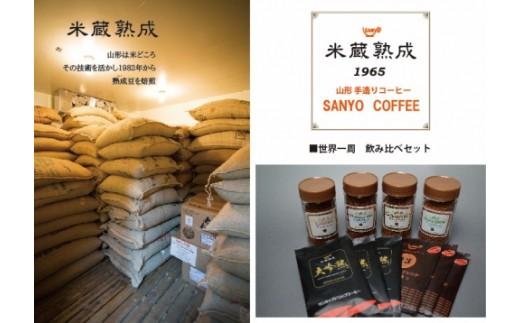 FY18-784 最高級インスタントコーヒー飲み比べセット
