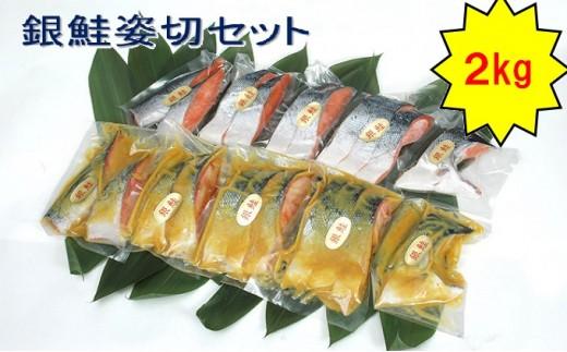 [№5722-0052]銀鮭姿切セット(西京漬と甘塩漬)