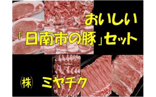 B116  おいしい「日南市の豚」セット