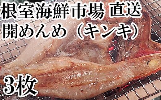 CB-60027 根室海鮮市場<直送>一夜干し開キンキ3枚