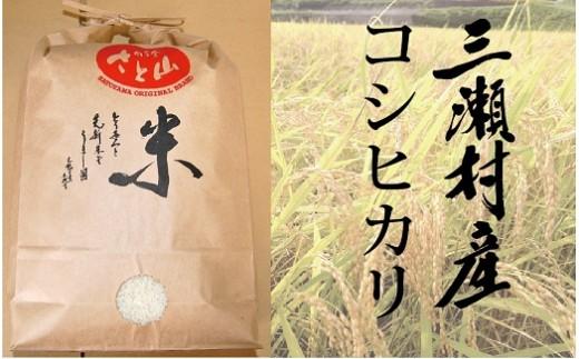 C-012.三瀬村産「コシヒカリ」玄米6kg